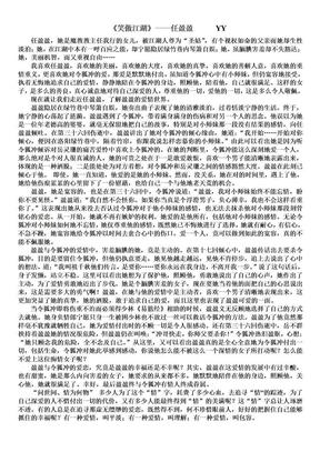 任盈盈人物分析.doc
