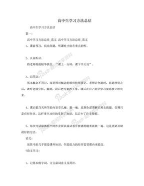 高中生学习方法总结.doc