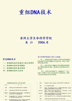 重组DNA技术(朱 江).ppt