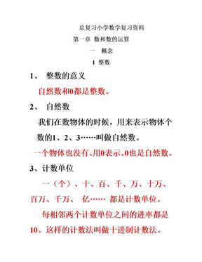 总复习小学数学复习资料.doc
