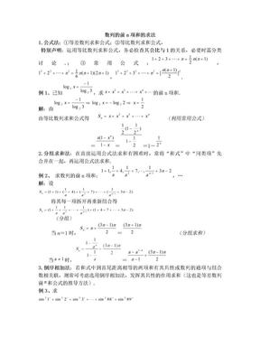 三、数列求和专项练习高考题(含知识点).doc