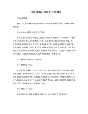浅析铁路运输市场营销对策.doc
