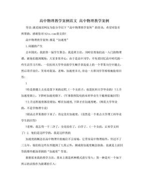高中物理教学案例范文 高中物理教学案例.doc