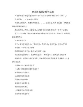 网易游戏设计师笔试题.doc