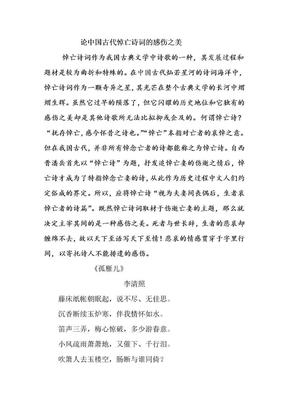 论中国古代悼亡诗词的感伤之美.doc