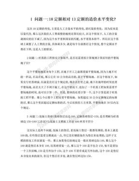 湖北省2018定额造价水平变化.doc