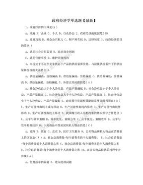 政府经济学单选题【最新】.doc