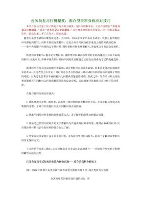 公务员复习行测秘笈:溷合型资料分析应对技巧(免费).doc