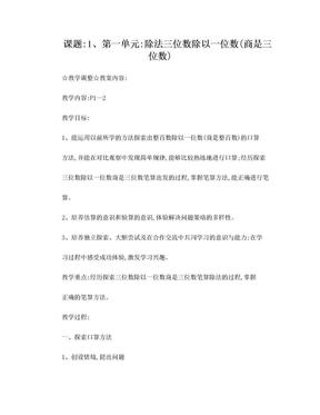 苏教版三年级下册数学全册教案.doc