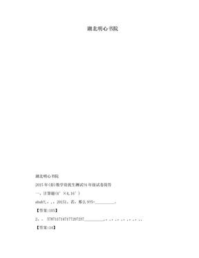 湖北明心书院.doc