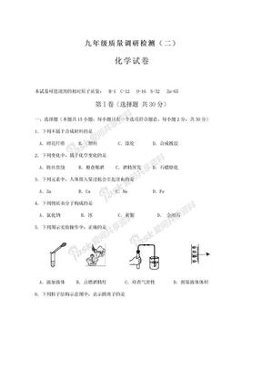 2019-2020学年江苏省南京市中考二模化学试题及答案解析.doc