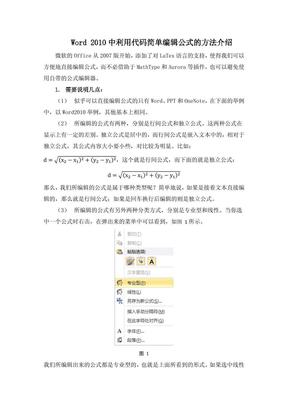 Word_2010中直接编辑公式的方法介绍.pdf
