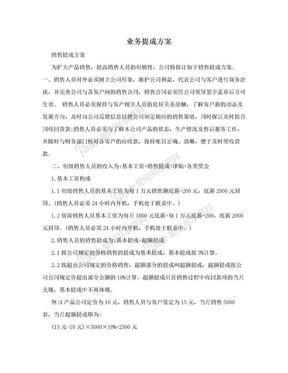 业务提成方案.doc