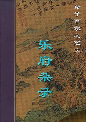 国学经典:乐府杂录.pdf