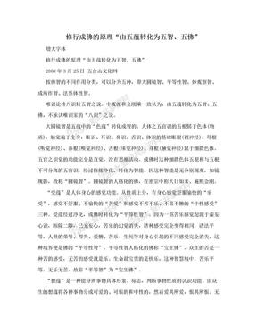 """修行成佛的原理""""由五蕴转化为五智、五佛"""".doc"""
