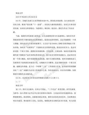 2015中央农村工作会议全文.doc