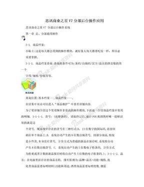 思讯商业之星V7分部后台操作应用.doc