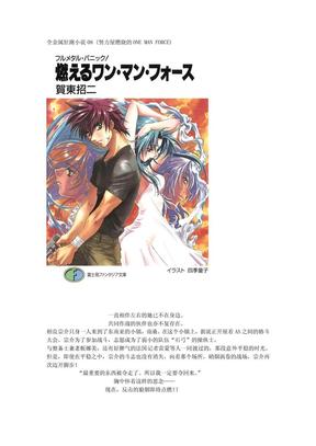 全金属狂潮小说08(燃烧的ONE MAN FORCE).pdf