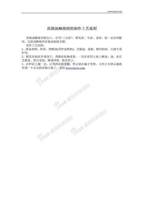 范镇油酥烧饼的制作工艺流程.doc