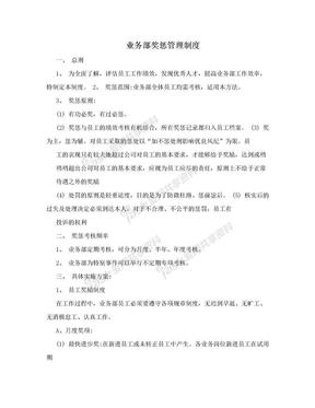 业务部奖惩管理制度.doc