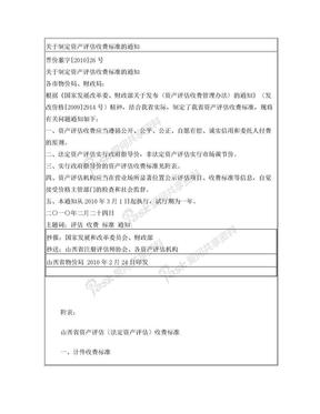 山西省最新评估收费标准.doc
