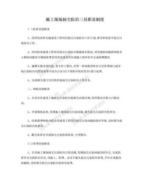 施工现场扬尘防治三员职责制度.doc