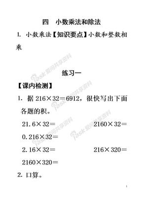 小数乘法和除法.doc