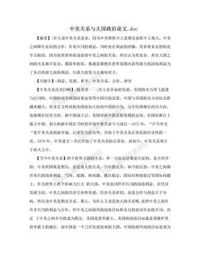 中美关系与大国政治论文.doc.doc