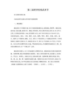 第三届世界传统武术节.doc