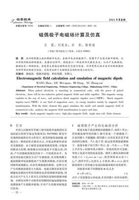 磁偶极子电磁场计算及仿真.pdf