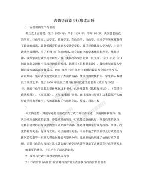 古德诺政治与行政读后感.doc