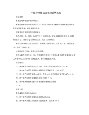 不服劳动仲裁民事起诉状范文.doc