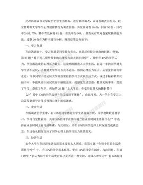 大学生心理健康调查报告.doc