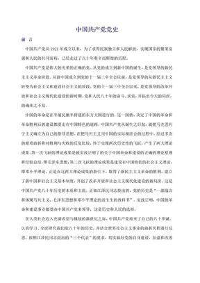 中国共产党党史.doc