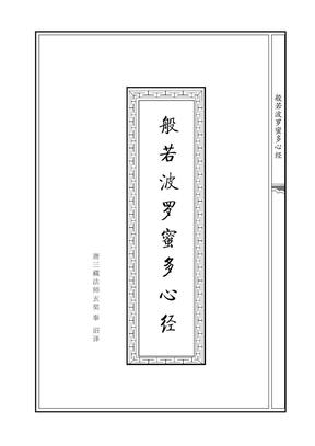 硬笔字描写版佛经A4_般若波罗蜜多心经.pdf
