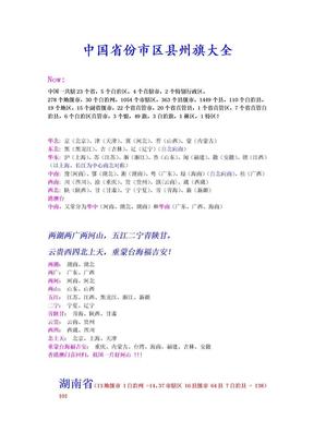 中国省份市区县州旗大全.doc