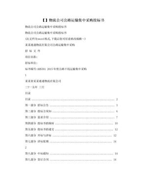 【】物流公司公路运输集中采购投标书.doc