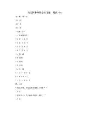 幼儿园中班数学练习题 精品.doc.doc