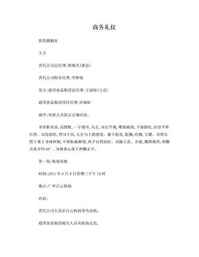 商务礼仪情景剧剧本第七组.doc