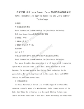 外文文献-基于Java Server Faces技术的酒店预订系统Hotel Reservation System Based on the Java Server Technology.doc