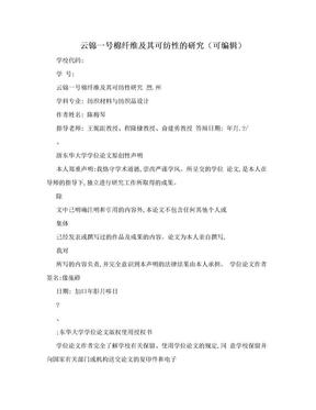 云锦一号棉纤维及其可纺性的研究(可编辑).doc