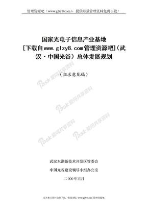 武汉中国光谷总体发展规划.doc