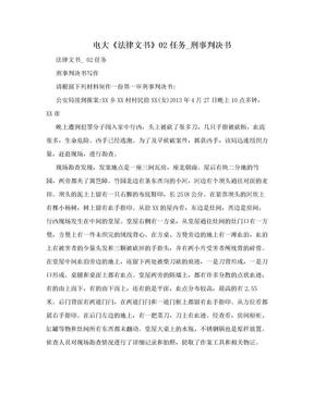 电大《法律文书》02任务_刑事判决书.doc