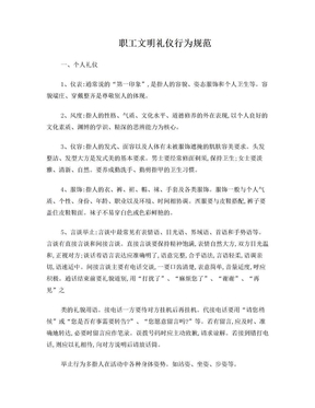 职工文明礼仪行为规范.doc