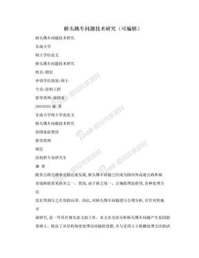 桥头跳车问题技术研究(可编辑).doc