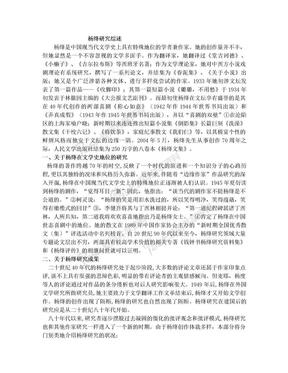 杨绛研究综述.doc