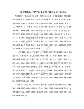 医院开展医疗卫生职业精神大讨论活动工作总结.doc