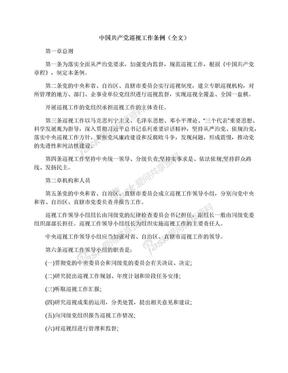 中国共产党巡视工作条例(全文).docx