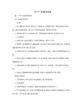 生产厂房规章制度.doc