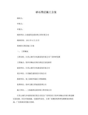 基础砂石垫层施工方案2.doc